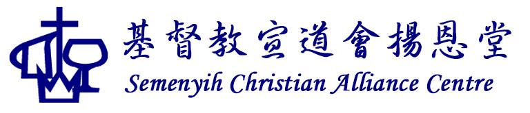 基督教宣道会扬恩堂
